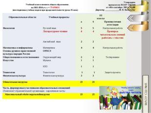 Учебный план основного общего образования на 2015-2016 уч. г. – 3 класс (шест