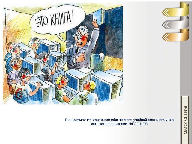 Программно-методическое обеспечение учебной деятельности в контексте реализац...