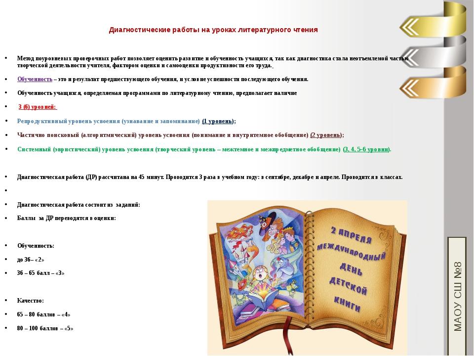 МАОУ СШ №8 Диагностические работы на уроках литературного чтения Метод поуров...