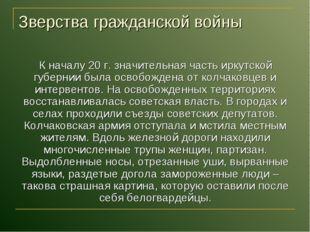 Зверства гражданской войны К началу 20 г. значительная часть иркутской губерн