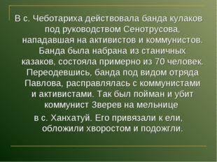 В с. Чеботариха действовала банда кулаков под руководством Сенотрусова, напад