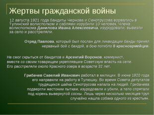 Жертвы гражданской войны 12 августа 1921 года бандиты Чернова и Сенотрусова в