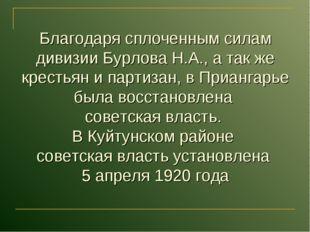 Благодаря сплоченным силам дивизии Бурлова Н.А., а так же крестьян и партизан