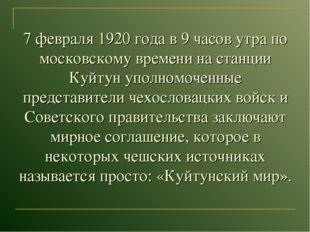 7 февраля 1920 года в 9 часов утра по московскому времени на станции Куйтун у