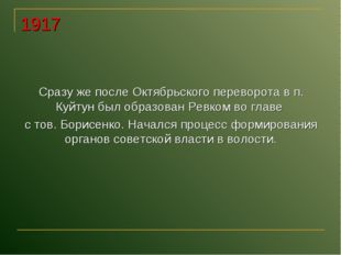 1917 Сразу же после Октябрьского переворота в п. Куйтун был образован Ревком