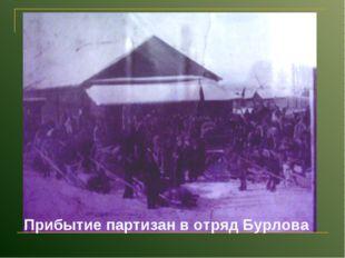 Прибытие партизан в отряд Бурлова
