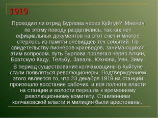 1919 Проходил ли отряд Бурлова через Куйтун? Мнения по этому поводу разделили