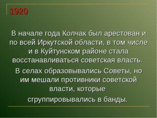 1920 В начале года Колчак был арестован и по всей Иркутской области, в том чи