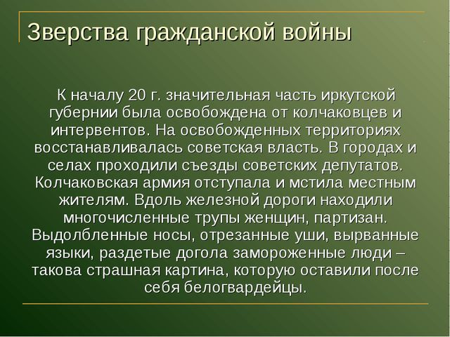 Зверства гражданской войны К началу 20 г. значительная часть иркутской губерн...