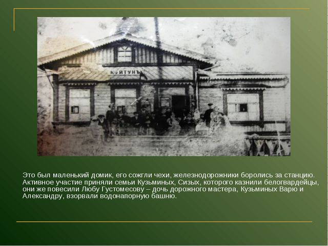 Это был маленький домик, его сожгли чехи, железнодорожники боролись за станц...