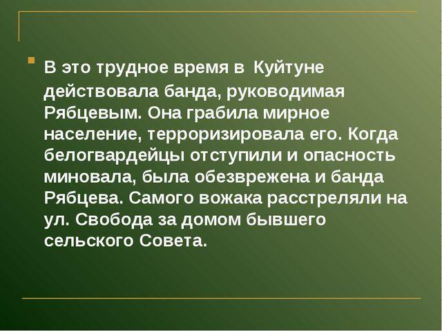 В это трудное время в Куйтуне действовала банда, руководимая Рябцевым. Она гр...