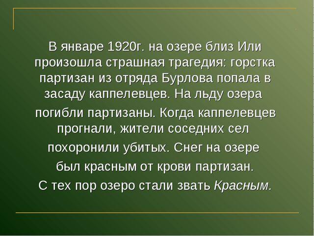 В январе 1920г. на озере близ Или произошла страшная трагедия: горстка партиз...