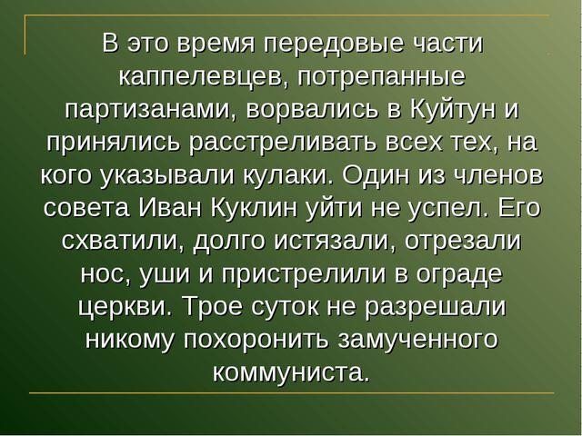 В это время передовые части каппелевцев, потрепанные партизанами, ворвались в...