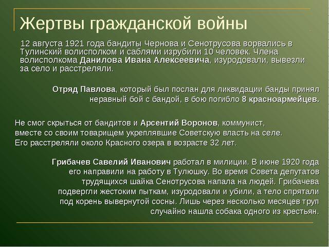Жертвы гражданской войны 12 августа 1921 года бандиты Чернова и Сенотрусова в...