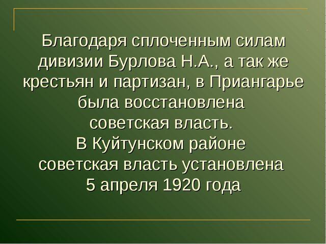 Благодаря сплоченным силам дивизии Бурлова Н.А., а так же крестьян и партизан...