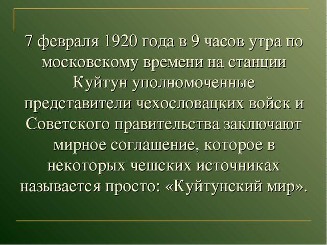 7 февраля 1920 года в 9 часов утра по московскому времени на станции Куйтун у...