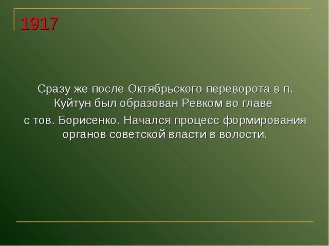 1917 Сразу же после Октябрьского переворота в п. Куйтун был образован Ревком...
