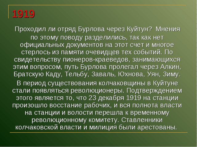 1919 Проходил ли отряд Бурлова через Куйтун? Мнения по этому поводу разделили...