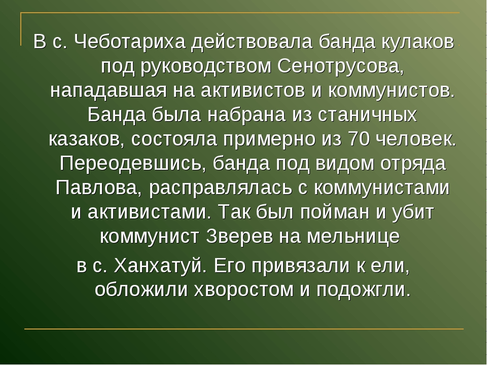 В с. Чеботариха действовала банда кулаков под руководством Сенотрусова, напад...