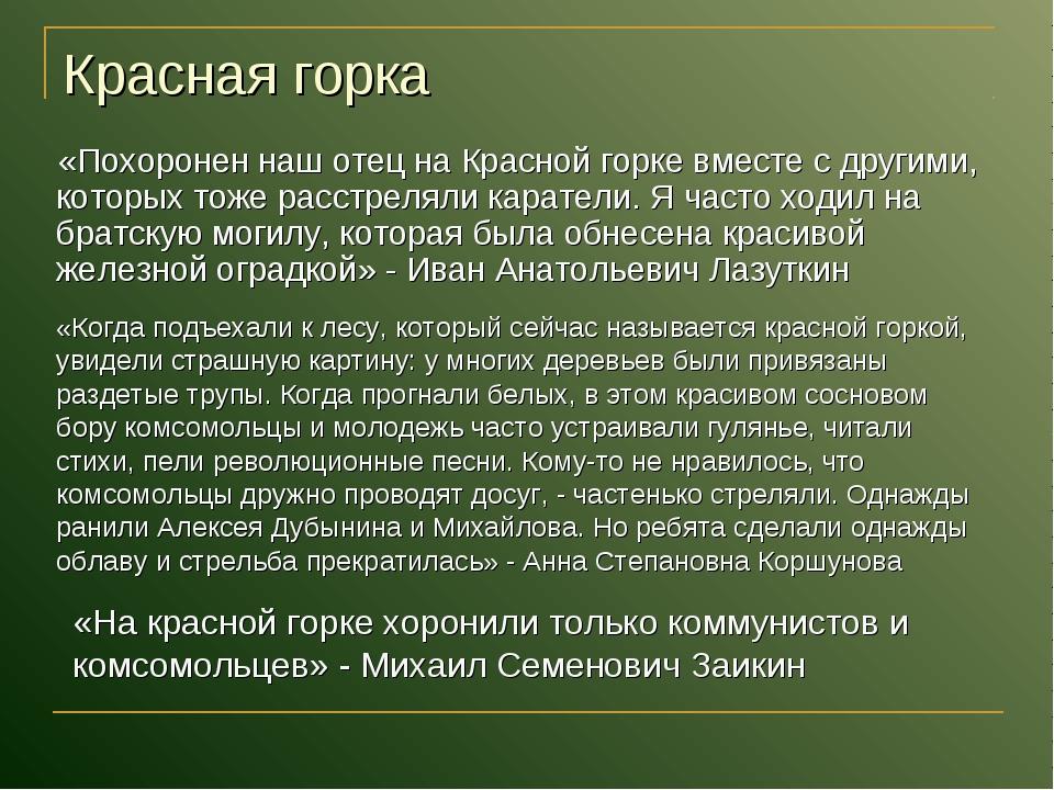 Красная горка «Похоронен наш отец на Красной горке вместе с другими, которых...