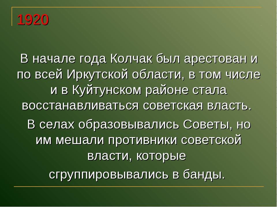 1920 В начале года Колчак был арестован и по всей Иркутской области, в том чи...