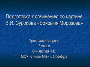 Подготовка к сочинению по картине В.И. Сурикова «Боярыня Морозова» Урок разви