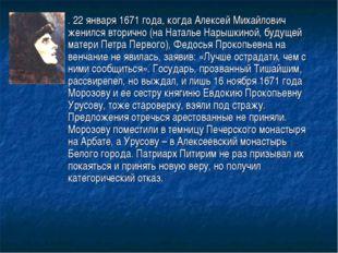 . 22 января 1671 года, когда Алексей Михайлович женился вторично (на Наталье