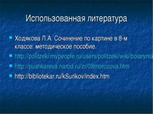 Использованная литература Ходякова Л.А. Сочинение по картине в 8-м классе: ме