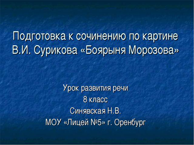 Подготовка к сочинению по картине В.И. Сурикова «Боярыня Морозова» Урок разви...