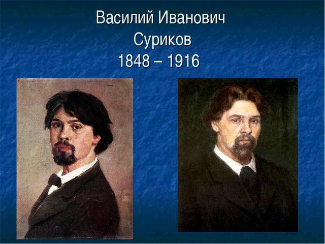 Василий Иванович Суриков 1848 – 1916