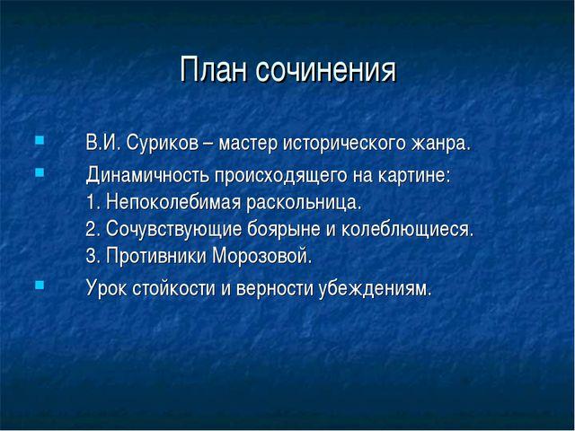 План сочинения В.И. Суриков – мастер исторического жанра. Динамичность происх...