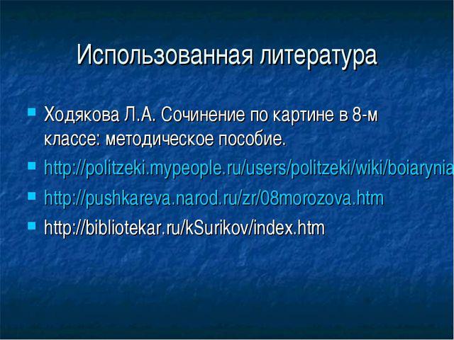 Использованная литература Ходякова Л.А. Сочинение по картине в 8-м классе: ме...