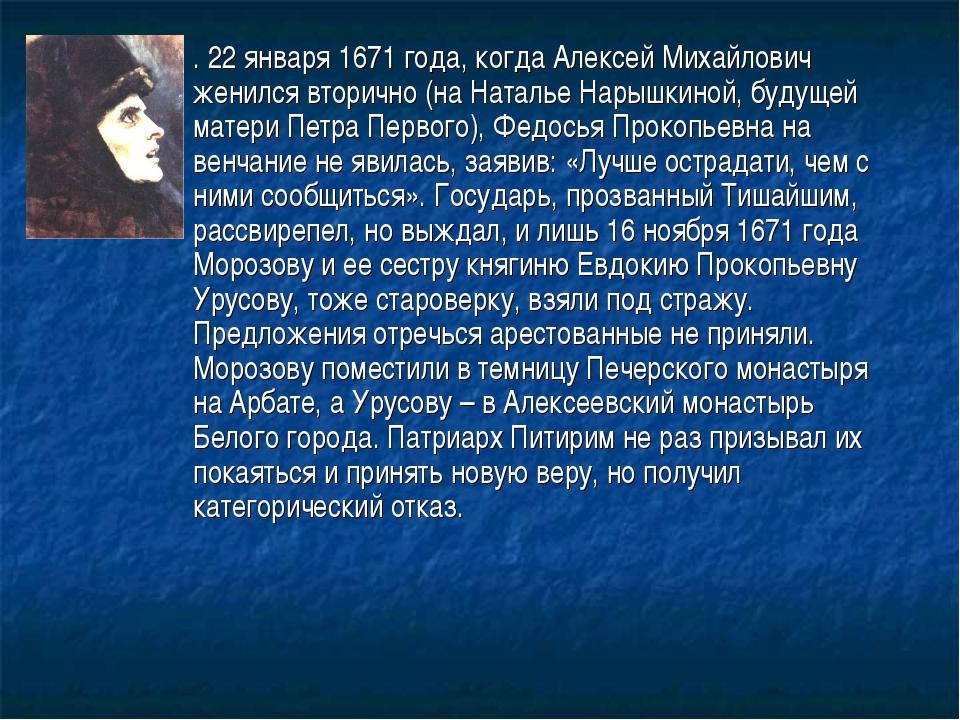 . 22 января 1671 года, когда Алексей Михайлович женился вторично (на Наталье...