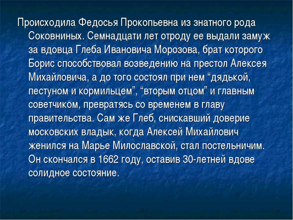 Происходила Федосья Прокопьевна из знатного рода Соковниных. Семнадцати лет о...