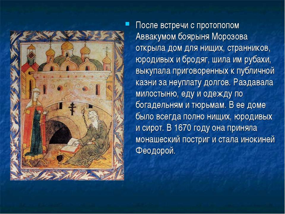 После встречи с протопопом Аввакумом боярыня Морозова открыла дом для нищих,...