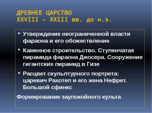 ДРЕВНЕЕ ЦАРСТВО XXVIII – XXIII вв. до н.э. Утверждение неограниченной власти
