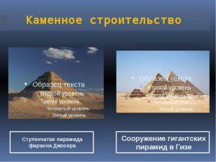 Каменное строительство Ступенчатая пирамида фараона Джосера Сооружение гигант