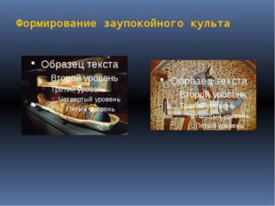 Формирование заупокойного культа