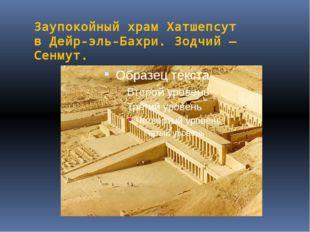 Заупокойный храм Хатшепсут вДейр-эль-Бахри. Зодчий— Сенмут.