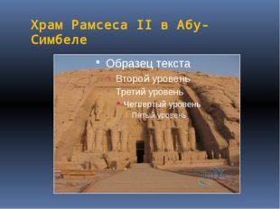 Храм Рамсеса II в Абу-Симбеле