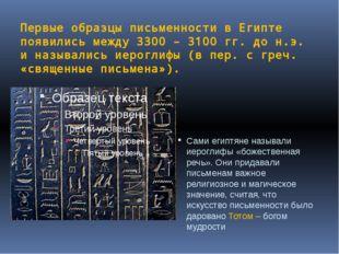 Первые образцы письменности в Египте появились между 3300 – 3100 гг. до н.э.