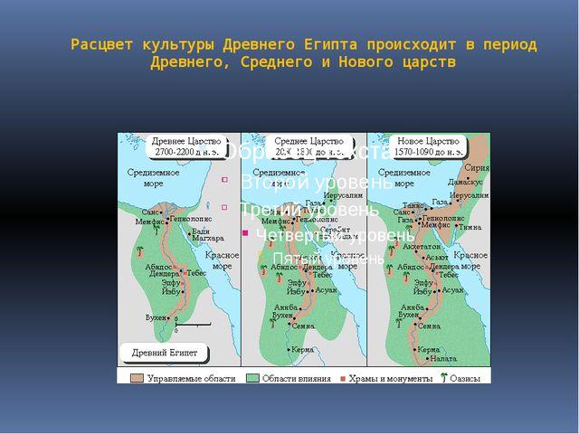 Расцвет культуры Древнего Египта происходит в период Древнего, Среднего и Нов...