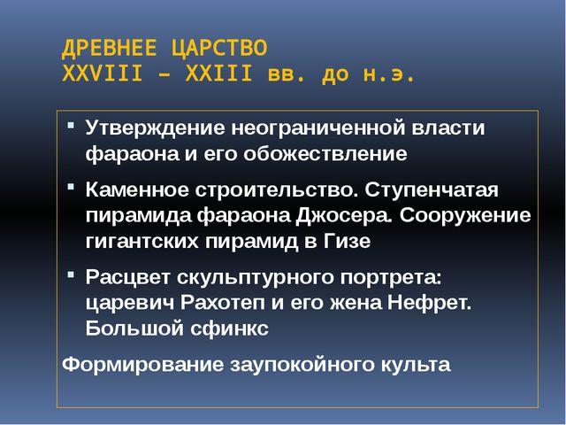 ДРЕВНЕЕ ЦАРСТВО XXVIII – XXIII вв. до н.э. Утверждение неограниченной власти...