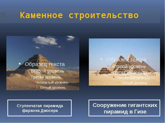 Каменное строительство Ступенчатая пирамида фараона Джосера Сооружение гигант...