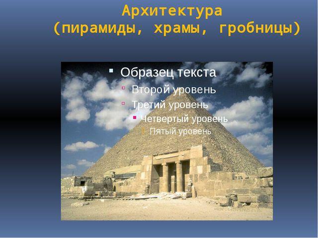 Архитектура (пирамиды, храмы, гробницы)