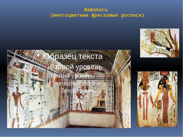 Живопись (многоцветные фресковые росписи)