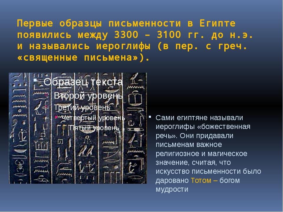 Первые образцы письменности в Египте появились между 3300 – 3100 гг. до н.э....