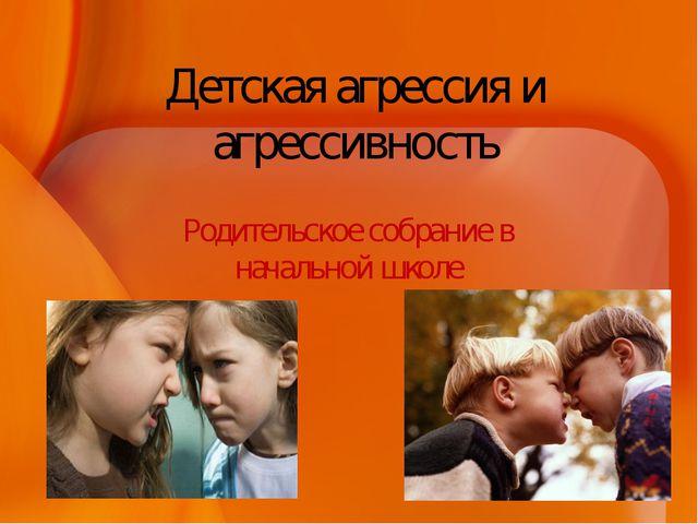 Детская агрессия и агрессивность Родительское собрание в начальной школе