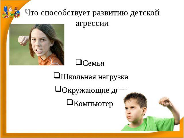 Что способствует развитию детской агрессии Семья Школьная нагрузка Окружающие...
