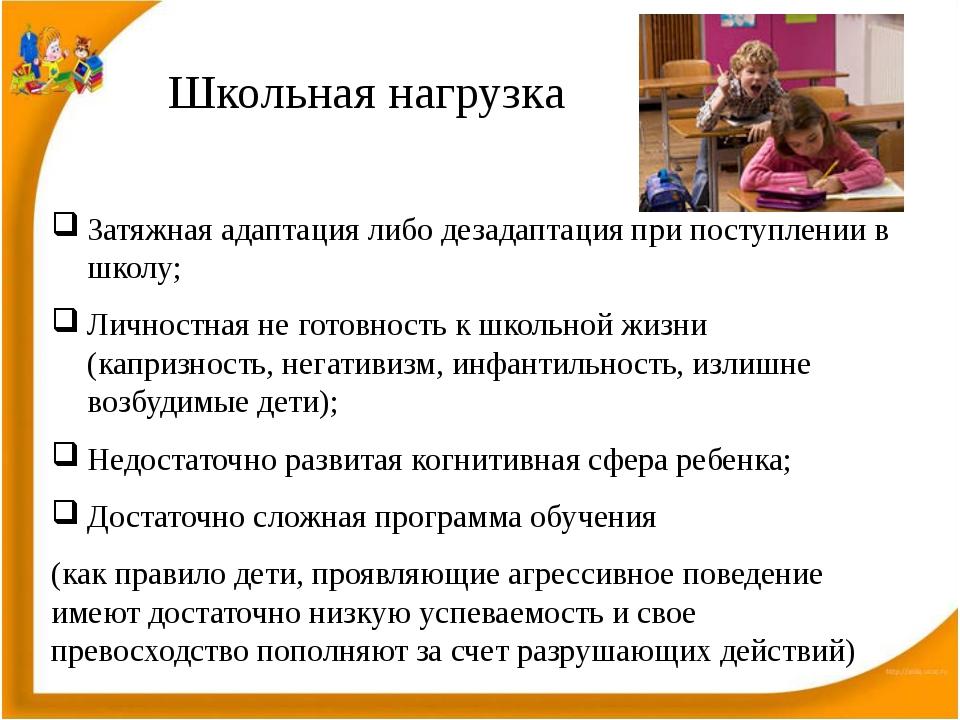 Школьная нагрузка Затяжная адаптация либо дезадаптация при поступлении в школ...